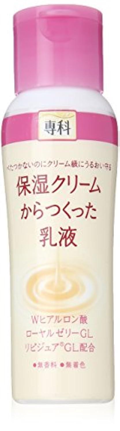 ブラインドゴムガソリン専科 保湿クリームからつくった乳液 150ml