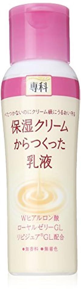 キノコかもめ流出専科 保湿クリームからつくった乳液 150ml
