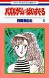 パズルゲーム☆はいすくーる 第6巻 (花とゆめCOMICS)