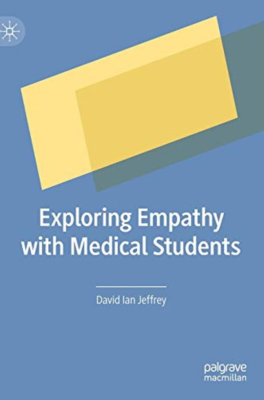シャベルインキュバス符号Exploring Empathy with Medical Students