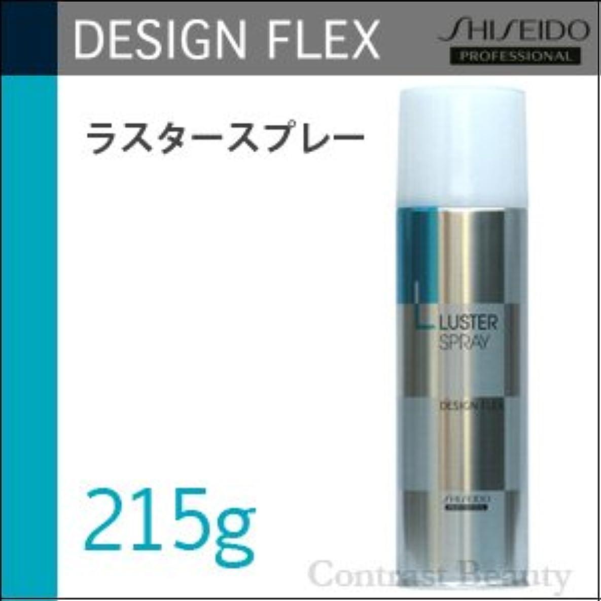 ボア常習者欺く【x3個セット】 資生堂 デザインフレックス ラスタースプレー 215g