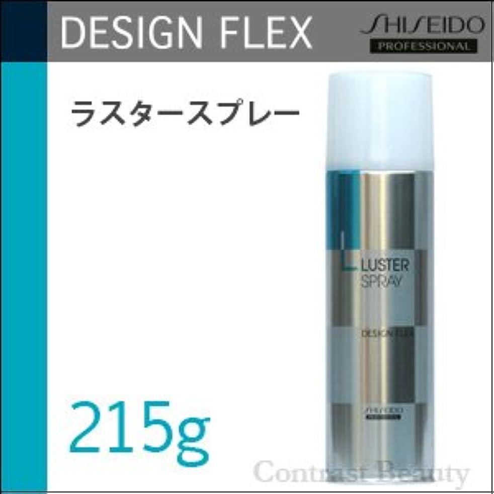 ひも瞑想的逃れる【x4個セット】 資生堂 デザインフレックス ラスタースプレー 215g
