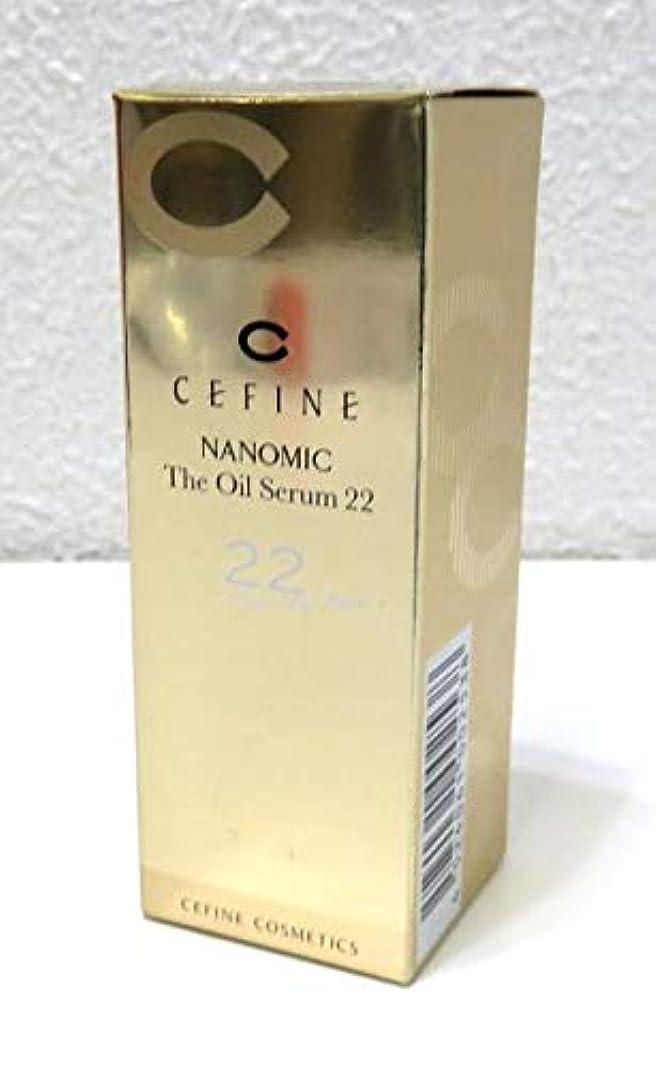 証拠監督するリラックスセフィーヌ ナノミック ザ?オイルセラム 22 (オイル状美容液) 20ml