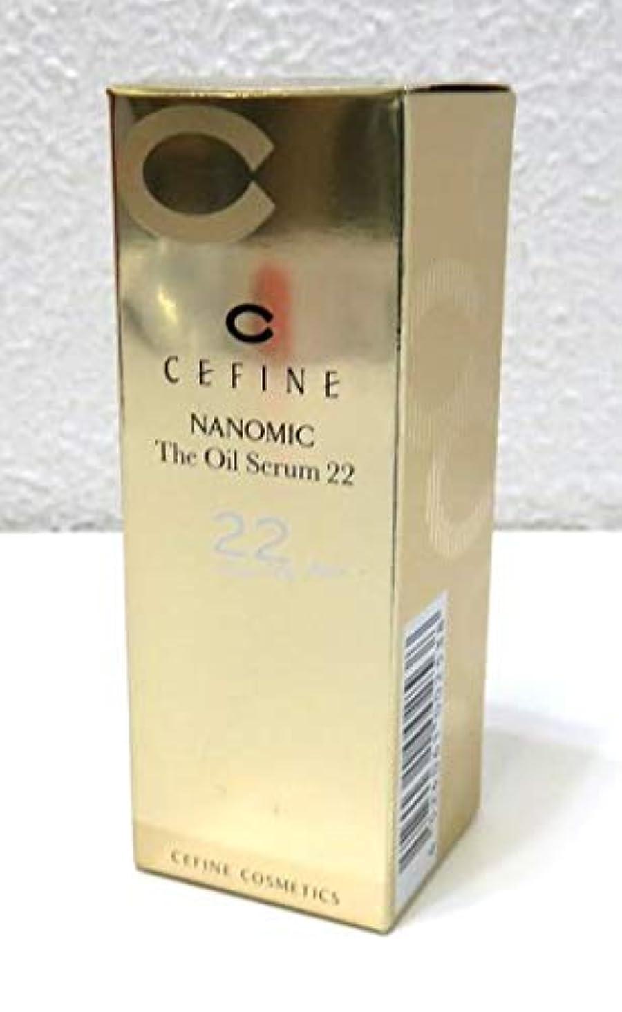 チャールズキージング飲み込む円周セフィーヌ ナノミック ザ?オイルセラム 22 (オイル状美容液) 20ml