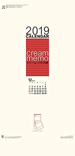 クリーム・メモ月表  2019年カレンダー