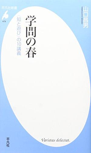 新書479学問の春 (平凡社新書)
