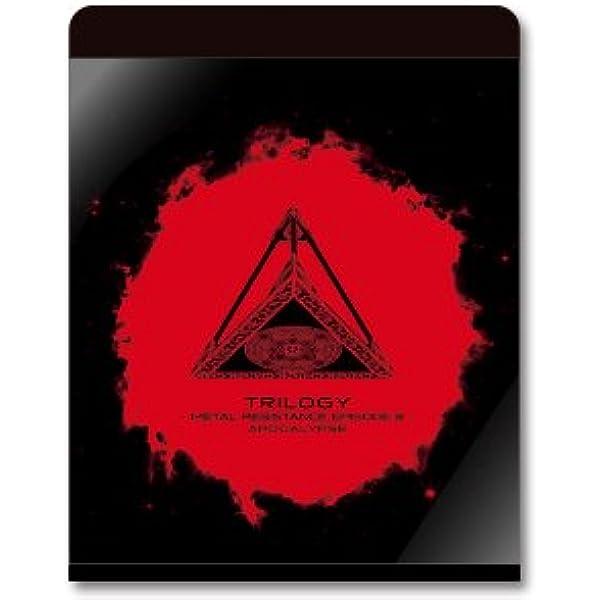 BABYMETAL TRILOGY Metal Resistance Episode III APOCALYPSE THE ONE Limited