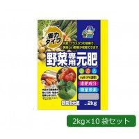 元肥、プラス3つの効果で美味しい野菜が収穫できます☆ あかぎ園芸 省力タイプ 野菜専用元肥 (チッソ7・リン酸6・カリ6) 2kg×10袋 〈簡易梱包
