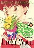 ここはグリーン・ウッド (1) (ジェッツコミックス)