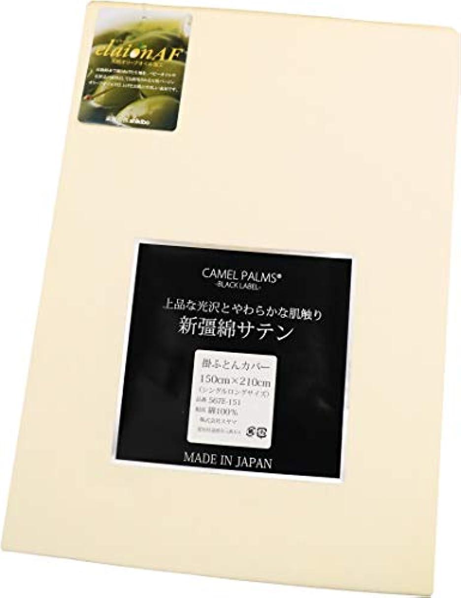 半導体パスポスターCAMEL PALMS 日本製 綿100% 新疆綿60サテン 超長綿 ベッド用 ボックスシーツ クイーン 160×200×30cm (マットレス厚さ22cmまで) 肌にやさしい ベージュ