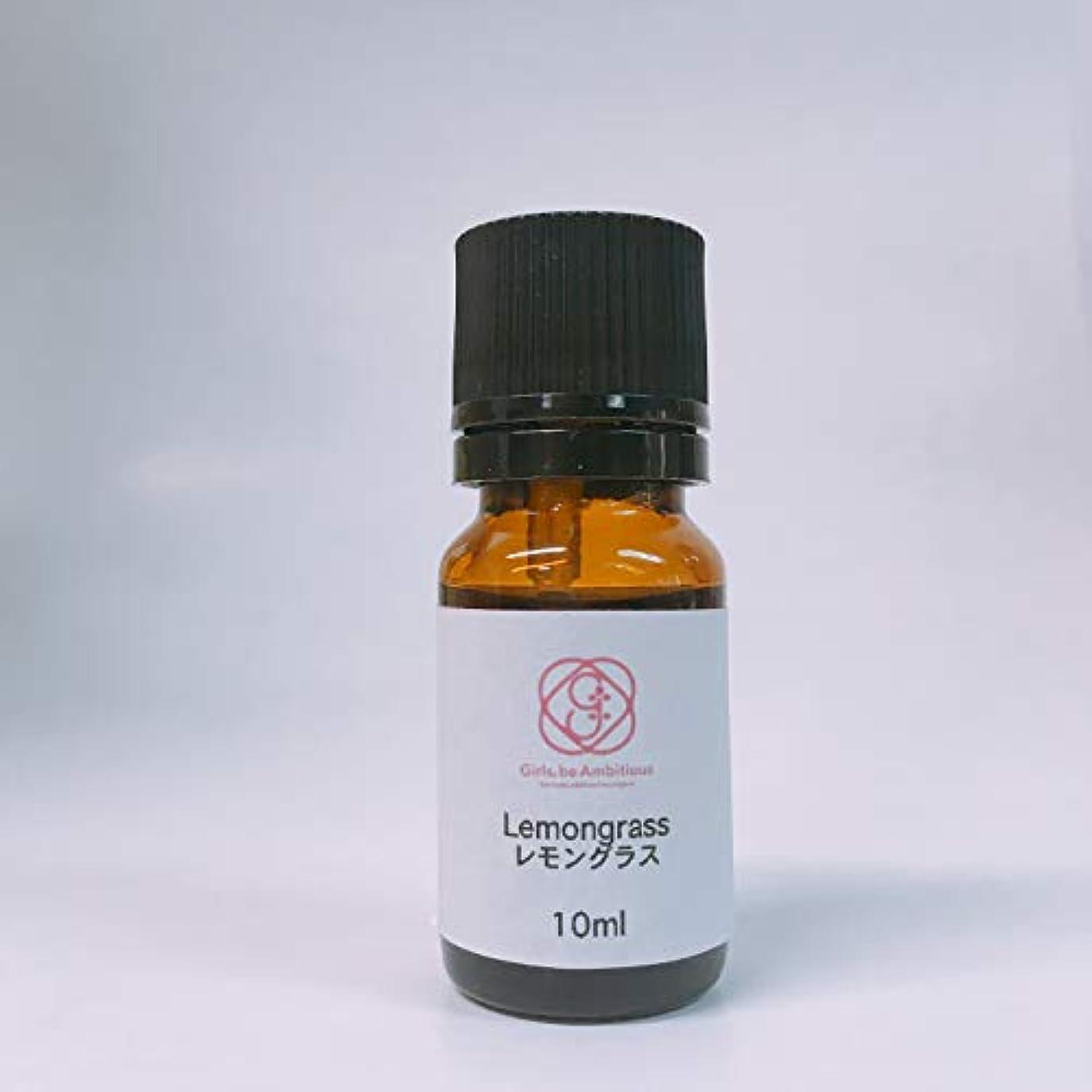 寛大な委任する飢えレモングラス(Lemongrass)10ml