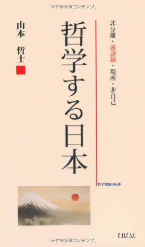 哲学する日本の詳細を見る