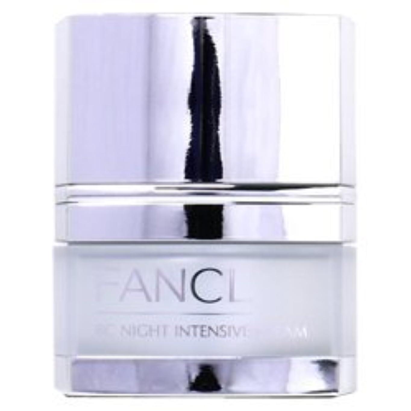 簡潔な鎮痛剤生むFANCL ファンケル BC ナイト インテンシヴ クリーム 20g