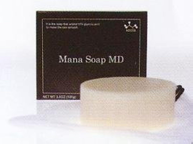 【ニキビ?乾燥?敏感】マナソープMD10 乾燥するけどニキビができるという方におすすめ! プラセンタ配合の無添加ピーリング石鹸 (10%)