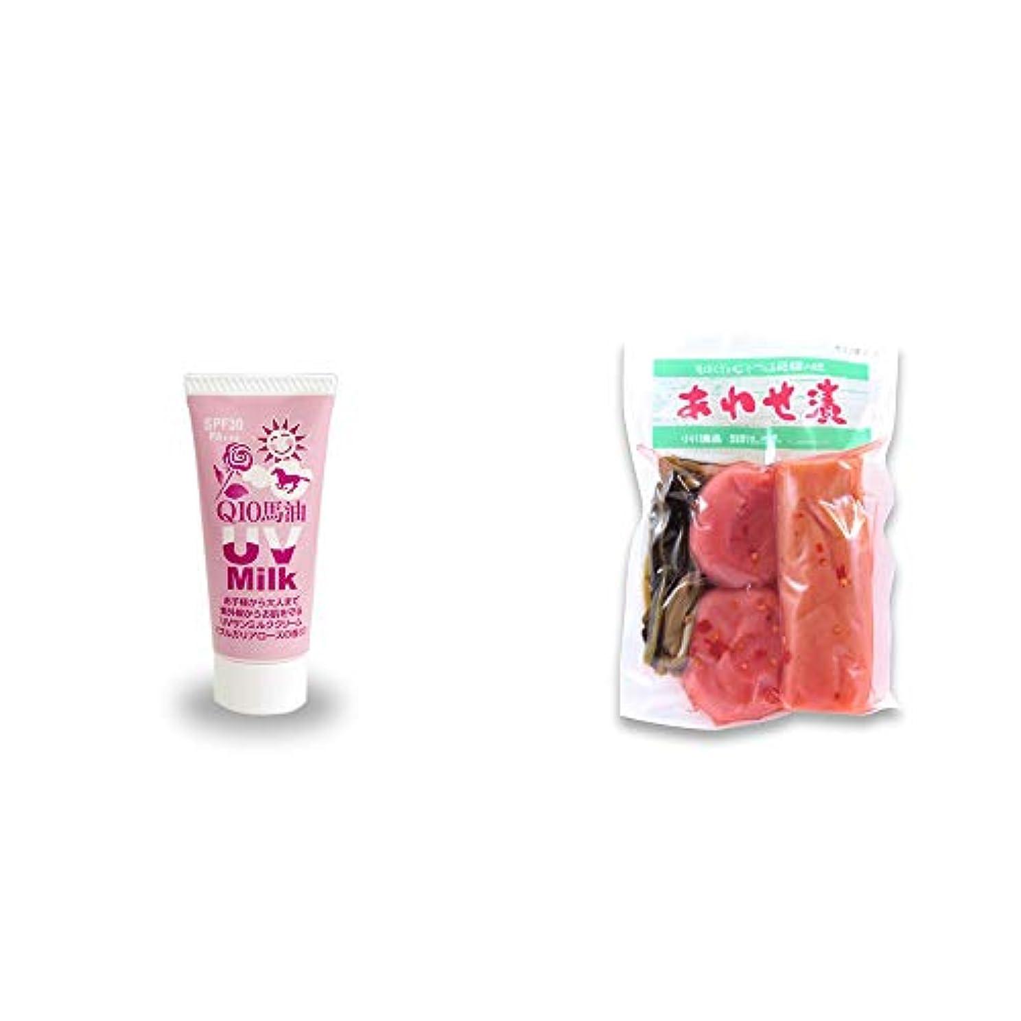 香港富豪入場料[2点セット] 炭黒泉 Q10馬油 UVサンミルク[ブルガリアローズ](40g)?あわせ漬け(300g) [赤かぶら?たくあん?赤かぶ菜]