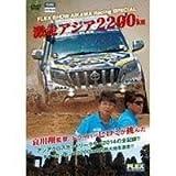FLEX ShowAikawa RACING SPECIAL 激走アジア2200km[DVD]