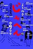 よりぬきじみへん―20世紀版 (ビッグコミックススペシャル)