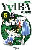 YAIBA―RAIJIN-KEN SAMURAI YAIBA KUROGANE (5) (少年サンデーコミックス)