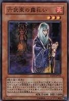 六武衆の露払い 【N】 EXP2-JP016-N [遊戯王カード]《エクストラパック2》