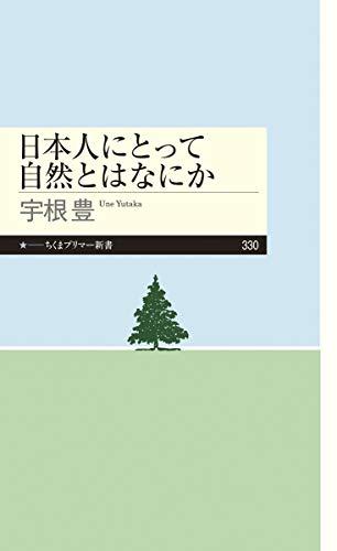 日本人にとって自然とはなにか (ちくまプリマー新書)