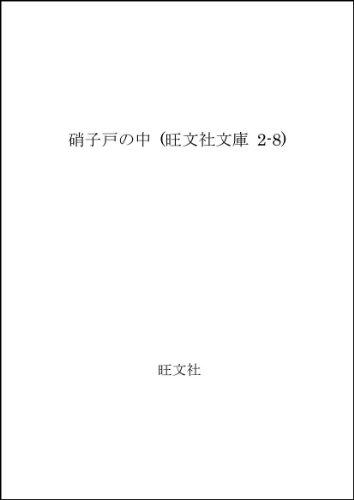 硝子戸の中 (旺文社文庫 2-8)