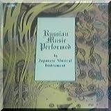 邦楽器によるロシア音楽