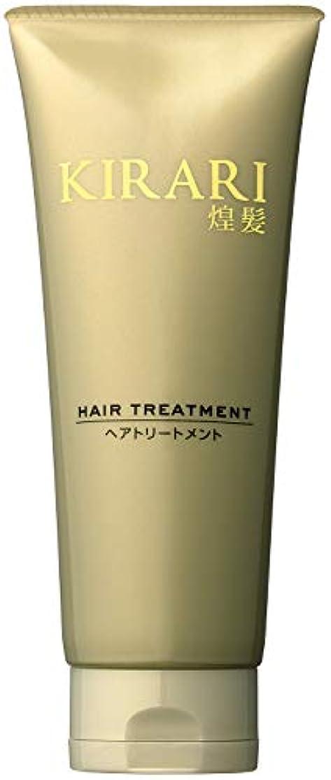 錆び気候引っ張る煌髪 KIRARI ヘアトリートメント 210g 健やかな美しい髪へ
