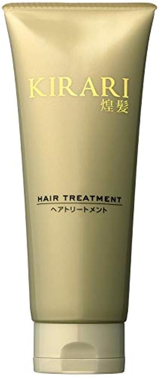 広範囲ガチョウ摩擦煌髪 KIRARI ヘアトリートメント 210g 健やかな美しい髪へ