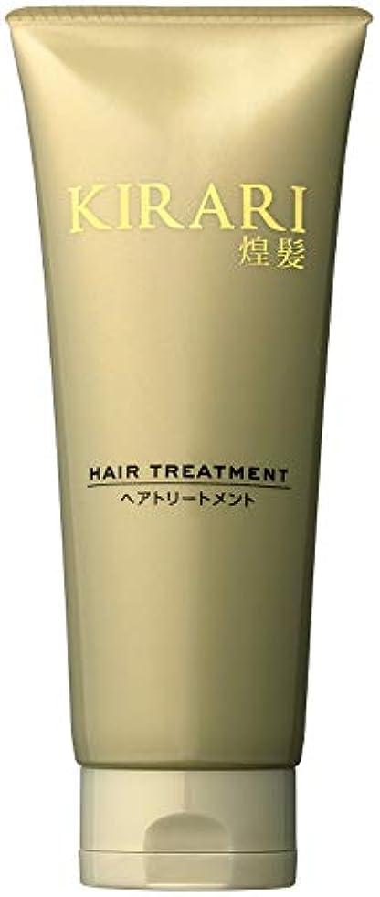 暗い注意行煌髪 KIRARI ヘアトリートメント 210g 健やかな美しい髪へ