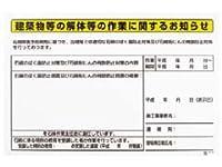 キョウリツサインテック アスベストサインプレート 10324-55