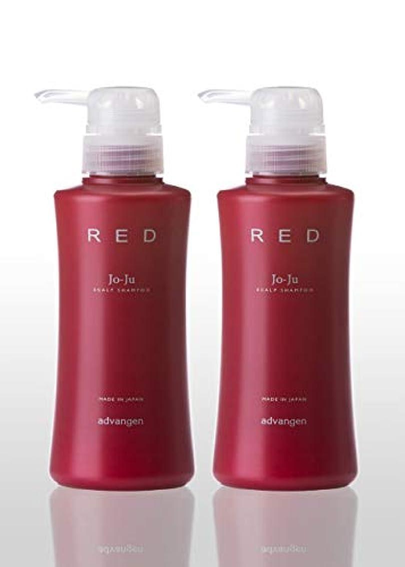 剃る巻き取り少し【2本セット】Jo-Ju RED スカルプシャンプー(300mL)【医薬部外品】