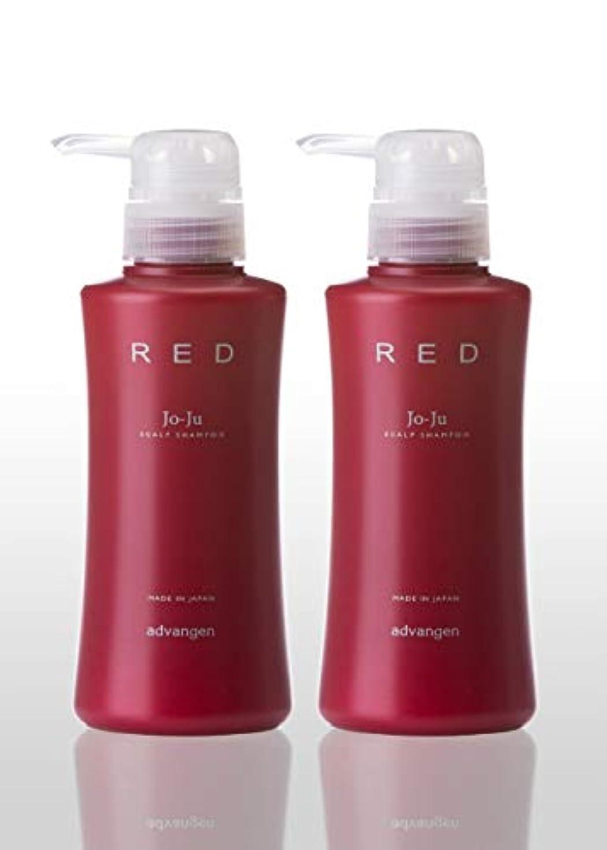 【2本セット】Jo-Ju RED スカルプシャンプー(300mL)【医薬部外品】