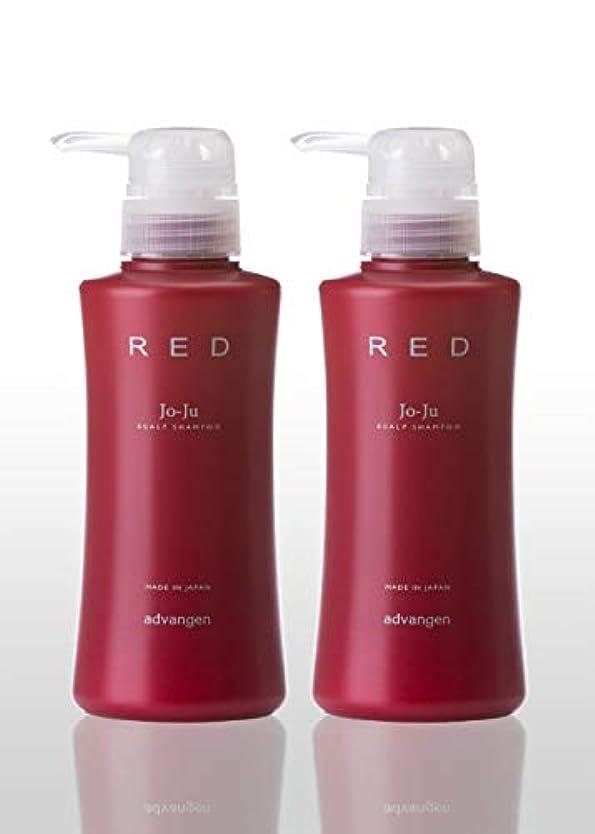 医療過誤居眠りするゆるく【2本セット】Jo-Ju RED スカルプシャンプー(300mL)【医薬部外品】