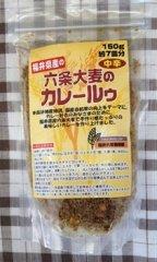福井大麦倶楽部 大麦カレールウ(中辛) 5個セット