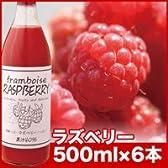 SPラズベリージュース(果汁40%ラズベリージュース・木いちご)500ml×6本入