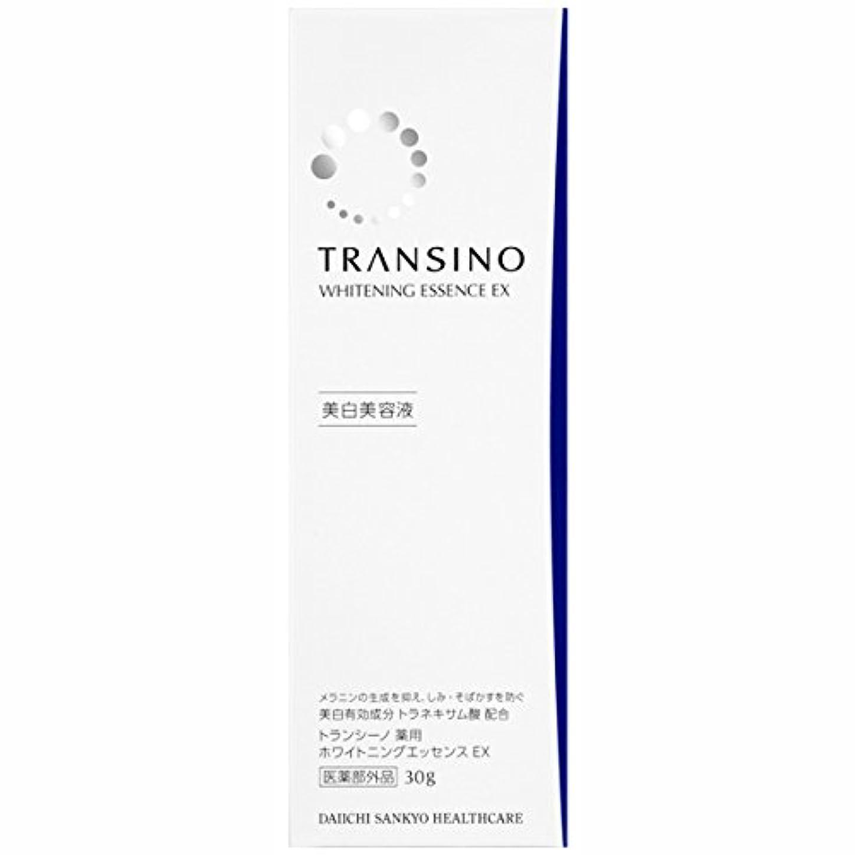 耐えられる課す大使トランシーノ 薬用ホワイトニングエッセンスEX 30g (医薬部外品)