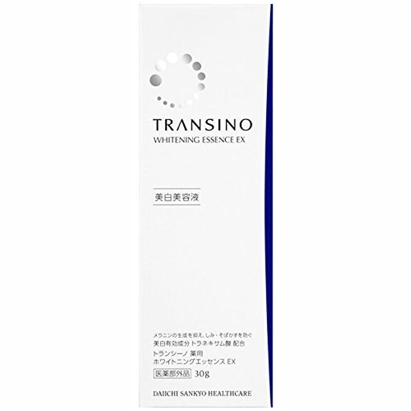 さておきクローン付添人トランシーノ 薬用ホワイトニングエッセンスEX 30g (医薬部外品)