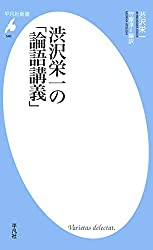 渋沢栄一の「論語講義」 (平凡社新書0546)