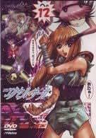 へっぽこ実験アニメーション エクセル・サーガ への12 [DVD]
