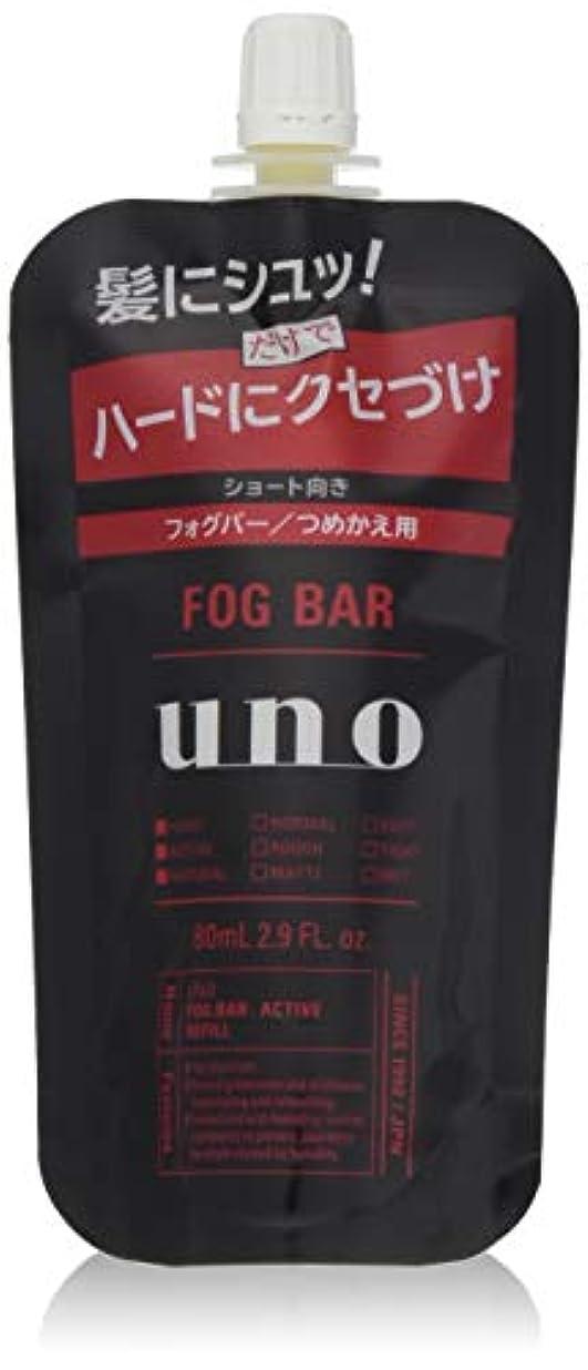 バスルーム装備するガジュマルuno(ウーノ) ウーノ フォグバー (がっちりアクティブ) 詰め替え用 ミストワックス 80ml