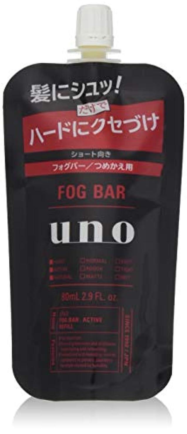 ディスカウントふざけた更新するuno(ウーノ) ウーノ フォグバー (がっちりアクティブ) 詰め替え用 ミストワックス 80ml