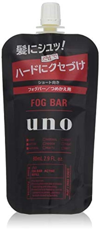 甘やかすステッチ葉巻uno(ウーノ) ウーノ フォグバー (がっちりアクティブ) 詰め替え用 ミストワックス 80ml