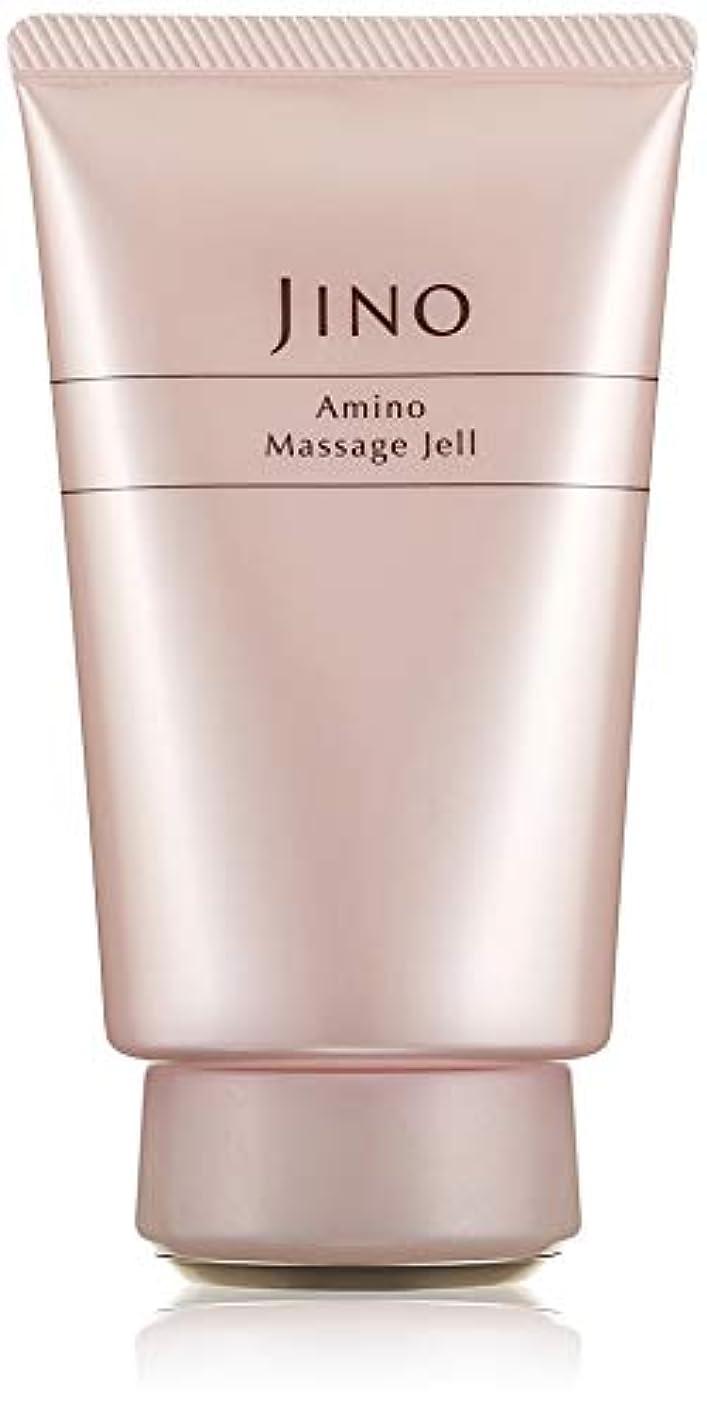 検査伝導率忠実にJINO(ジーノ) アミノマッサージジェル 90g マッサージ美容液