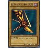 【遊戯王シングルカード】 《ビギナーズ・エディション1》 封印されし者の左足 ノーマル be1-jp136