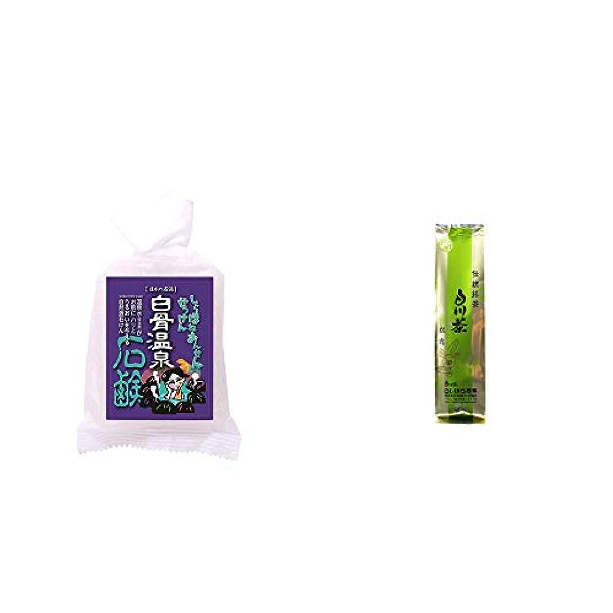 ショット充電つまずく[2点セット] 信州 白骨温泉石鹸(80g)?白川茶 伝統銘茶【松露】(180g)