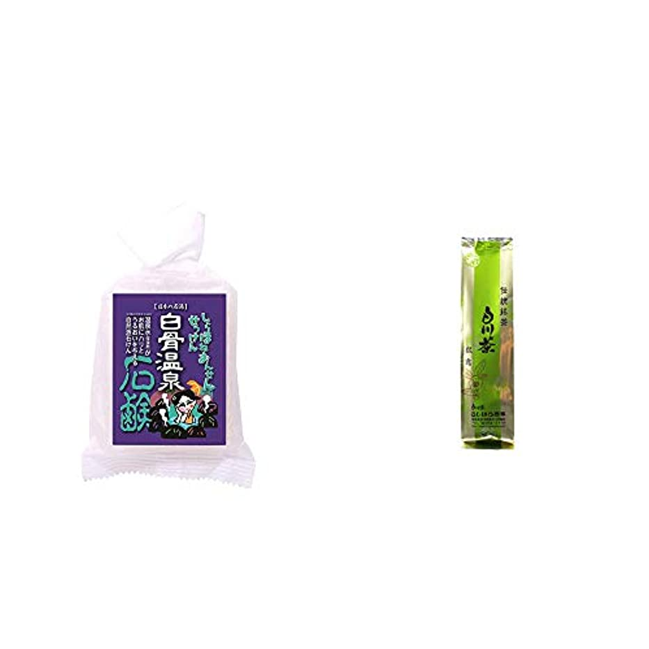 指定緑ハチ[2点セット] 信州 白骨温泉石鹸(80g)?白川茶 伝統銘茶【松露】(180g)