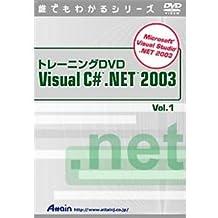 トレーニングDVD Visual C# .NET 2003 Vol.1