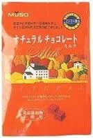 (むそう)ナチュラルチョコレート・ミルク60g ※20袋セット ※冬期限定品 ※無農薬・無化学肥料カカオ