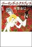 ツーリング・エクスプレス (第5巻) (白泉社文庫)