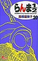 らんま1/2 (20) (少年サンデーコミックス)